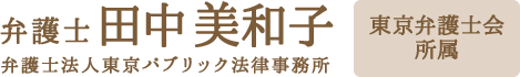弁護士 田中美和子 弁護士法人東京パブリック法律事務所
