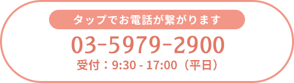 電話番号 03-5979-2900 受付時間 9:30〜17:30